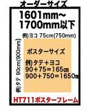 ポスターフレームHT711 ポスター用額縁【オーダーサイズ】ポスターサイズ タテとヨコの長さの合計1601から1700mm以内 納期12営業日後出荷