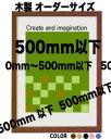 木製ポスターフレーム 和彩 オーダーサイズ 額縁軽量タイプ【オーダーサイズ】【ポスターサイズ タテとヨコの長さの合計 500mm以内 納期12営業日前後 02P03Dec16
