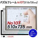 激安ジグソーパズルアルミフレームHT 10T 1000P 51x73.5cm SALE ポイント