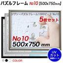 激安ジグソーパズルアルミフレームHT10 1000Pおまとめ 5枚セットでお買得1枚1722円x5