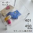 アクリルコレクションケース246組立式【オーダーサイズ】タテヨコ高さ合計401から450mm以内 納...