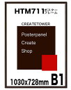 ポスターフレームHTM711 B1 額縁木目ダークブラウン額縁ポスター用額縁 1030x728mm表面シートUVカットシート仕様額縁