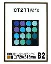 【送料無料】CT211カラーコレクションパネル B2 サイズポスターフレーム 額縁 515x728mm ポスターフレーム額縁