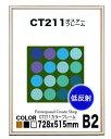 CT211カラーコレクションパネル B2 表面シート【低反射シート】仕様 【オーダー品低反射シート 納期4営業日後前後出荷】