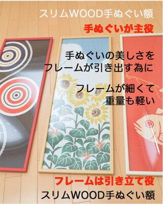 スリムWOOD手ぬぐい額軽量タイプ【新発売】