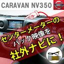 CARAVAN キャラバン NV350(E26)【メーター内の小型モニター映像をRCA出力】obo-004【バックビューモニターリアカメラ映像出配線 映像分配】トライデント