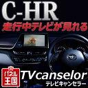 【トヨタ C-HR】NSZT-Y66T/NSZT-W66T/NSCD-W66 カプラーオンの簡単取付!テレビキャンセラー走行中にTV・DVDが見れるキット トヨタCHR T-CONNECTナビ9インチモデル パーツ(TR-072)