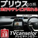 【プリウス ZVW50/ZVW51/ZVW55 T-CONNECTナビ9インチモデル DSZT-YC4T】カプラーオンの簡単取付!テレビキャンセラー走行中にTV・DVDが見れるキット トヨタ TR-072