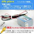【JP-CA14BS】トヨタ純正バックカメラが、そのまま使える 社外ナビに接続できる RCA端子に変換【パネル王国】