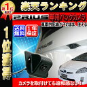 【JP-7PR】【プリウス専用】トヨタ純正バックカメラ用に準備された車両内配線を利用して、バックカメラをカーナビに接続出来るカメラ配線セット【パネル王国】