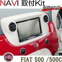 CANバス付【FIATフィアット 500/500C】 2DI...