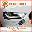 OBDに差し込むだけ【AUDI アウディ】LEDポジションライトが内蔵された純正ヘッドライトのポジションライト部分をデイライト化 コーディング DRL PLUG plug drl【パネル王国】
