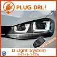 OBDに差し込むだけ【Volkswagen フォルクスワーゲン】LEDポジションライトが内蔵された純正ヘッドライトのポジションライト部分をデイライト化 コーディング DRL PLUG plug drl【パネル王国】ゴルフGOLF ポロPOLO パサード等