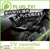 【AUDIアウディ A1/S1(8X)A3/S3(8V)/A4/S4/RS4(8K)A5/S5/RS5 (8T)A6/S6/RS6/A7/S7/RS7(4G)A8/S8(4H)Q3/RSQ3(8U)Q5/SQ5(8R)Q7(4L)】HDDナビ MMI 3G/3G plus/MMI Navigation plus搭載車用 走行中テレビが見れる テレビキャンセラー テレキャン 走行中TVが見れる