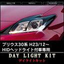 プリウス30系 HIDヘッドライト付車専用 H23年12月から】ヘッドライトに内蔵されているLEDポジションランプを常時点灯化することができます デイライト DRL【パネル王国】