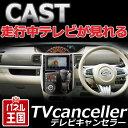 【ダイハツ キャスト】型式LA250S/LA260S スマートフォン連携メモリーナビゲーションシステム カプラーオンの簡単取付!テレビキャンセラー走行中にTV・DVDが見れるキット パーツ(TR-072)