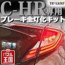 【C-HR専用】トヨタ/CHR ブレーキランプ制動時リアゲート側のLEDランプも点灯させる配線キット トライデント 4灯化 全灯化 テールランプ パーツTR-180