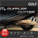 【マフラーカッター】純正マフラーに挿し込んで取付 VWフォルクスワーゲン「ゴルフ5/ゴルフ6/ゴルフ7 GOLF」 【パネル王国】