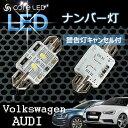 【Volkswagen AUDI】ライセンスプレートランプ用LEDバルブ ゴルフ5 フォルクスワーゲン アウディ LEDライト GOLF ナンバー灯