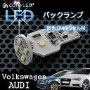 【Volkswagen】【AUDI】バックランプ用LEDバルブ バックランプのT16バルブに対応したLEDバルブ(1個入りパッケージ)ゴルフ6 ゴルフ7 パサード(B7) シャラン(7N) トゥーラン(1T3) フォルクスワーゲン アウディ LEDランプ GOLF