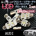 【AUDI A4 Avant】室内LEDバルブ アウディA4アバント(8K) LEDランプ フロントカーテシ/リアカーテシ/トランク/リアゲート/グローブボックス 【パネル王国】