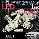【AUDI A4 A5】室内LEDバルブ アウディA4(8K) A5(8T) LEDランプ バニティ/フロントルーム/フロントマップ/リアマップ 【パネル王国】