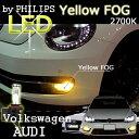 AUDI / Volkswogen【LED Yellow FOG 2700K】m by PHILIPS バルブ形状(H8 H11 H16兼用 フィリップス アウディ(A3 A4 A5等) フォルクスワーゲン(GOLF POLO ビートル パサード トゥーラン等)LEDイエローフォグランプ