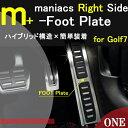 【右側フットプレート】VWフォルクスワーゲン GOLF7用フットプレート ゴルフ7の足元を引き締める Volkswagen maniacs Right Side Foot Plate フットレストプレート【パネル王国】