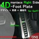 4D【右側フットプレート】VWフォルクスワーゲン GOLF7用フットプレート ゴルフ7の足元を引き締める Volkswagen maniacs Right Side Foot Plate フットレストプレート【パネル王国】