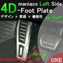 4D【左側フットプレート】VWフォルクスワーゲン GOLF7用フットプレート ゴルフ7の足元を引き締める Volkswagen maniacs Left Side Foot Plate フットレストプレート【パネル王国】