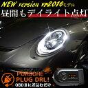 OBDに差し込むだけ【Porsche ポルシェ】ON/OFFメニュー表示有り 991/ボックスター981/ケイマン981c 958/カイエン958/マカン95B/パナメーラ970 ポジションライトが内蔵された純正ヘッドライトのポジションライト部分をデイライト化 DRL PLUG drl【パネル王国】
