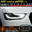 OBDに差し込むだけ【AUDI アウディ】LEDポジションライトが内蔵された純正ヘッドライトのポジションライト部分をデイライト化 コーディング DRL PLUG...