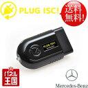 【アイドリングストップキャンセラー メルセデスベンツ】PL-ISC-MB01【煩わしいアイドリングストップのON/OFFを簡単切替え】Plug ISC PL2 Mercedes-Benz