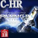 ライジング2【トヨタ C−HR専用(ロービーム)】ハロゲン車...
