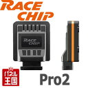 RENAULT ルーテシア 1.6 RS【RaceChip Pro2】プロ2 サブコン ルノー 簡単取付 形式RM5M