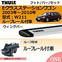 2003年から メルセデスベンツ Eクラスステーションワゴン (W211)ルーフレール付車にベースキャリアを取り付けできるパック【Thule(スーリー) キャリアベースセット】ラピッドシステムTH757+ウイングバーシルバーTH961の2点セット