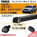 2006年から クライスラー・ジープ ジープ・コマンダー(XH47/XH57)Tトラック付車にベースキャリアを取り付けできるパック【Thule(スーリー) キャリアベースセット】ラピッドシステムTH753+スクエアバーTH762+取り付けキットTH3040の3点セット