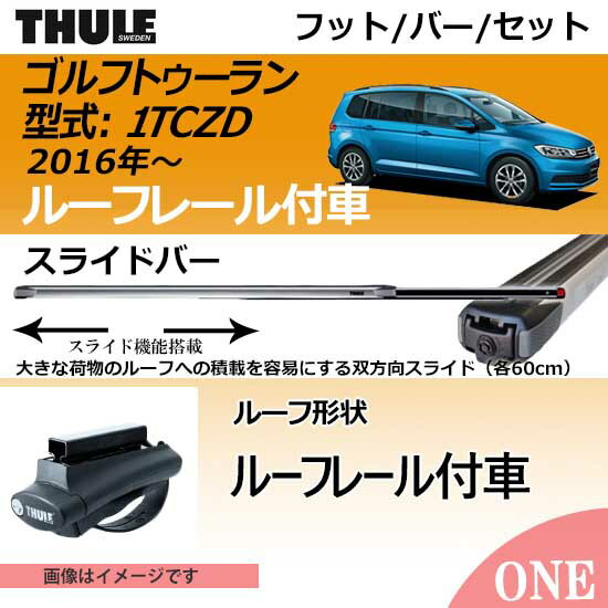 Thule 892-2 Slidebar 144 cm