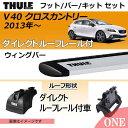 2013年から ボルボ V40クロスカントリー(B5204T)ダイレクトルーフレール付き車にベースキャリアを取り付けできるパック【Thule(スーリー) キャリアベースセット】ラピッドシステムTH753+ウイングバーシルバーTH961+取り付けキットTH4033の3点セット