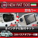 【NEW FIAT500】2016年1月【ナビ取付キット 8インチ及び7インチナビ対応CANバスアダプター付き】 F500-04BE-CAN フィアット500 社外オーディオ/ナビ取付けキット/パネルキット