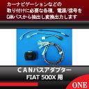 ◆◆2015年〜FIAT500X/CANバスアダプター電源/信号CAN-BUSアダプター キャンバス