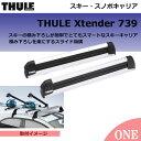 【Thule(スーリー) Xtender 739】エクステンダー739スキーキャリア スキーの積み下ろしが簡単でとてもスマートなスキーキャリア積み下ろしを楽にするスライド機構 スノーボードスノボTH739