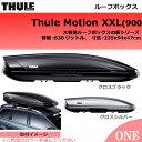 【Thule(スーリー) Motion XXL(900】(モーション900)ルーフトップ・カーゴキャリア 大容量ルーフボックスの新シリーズ より多くの容量とスペ...
