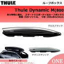 【Thule(スーリー) Dynamic M(800】ダイナミック800ルーフトップ・カーゴキャリア 空力特性に優れ、スマートでスポーティなルーフボックス ジェットバック