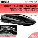 【Thule(スーリー) Touring Sport(600)グロスブラック】(ツーリング600)ルーフトップ・カーゴキャリア あらゆるニーズに応える機能的なル...