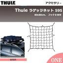 【thuleスーリー ラゲッジネット595】80x80cm、フック8本付 Thuleルーフラックに荷物を固定しておくのに便利です。