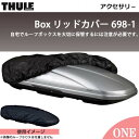 【Thule(スーリー)Boxリッドカバー 698-1】100/200/780/800サイズ用ボックスの保管時にキズやホコリを防ぐリッドカバー。Box Lid ...