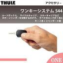 【Thule(スーリー)ワンキーシステム 544】ルーフボックス、サイクルキャリア、スキーキャリアなど)のキーシリンダーを交換するだけで、すべてのロックが1本onekysystem544