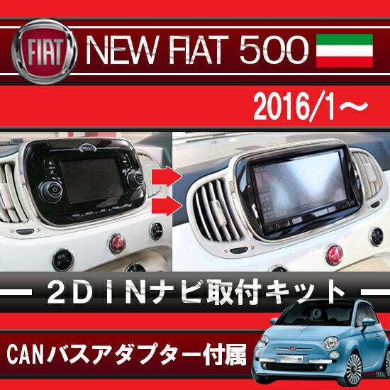 FIAT500 フィアット500 2016/1(H28/1)から【2DINナビ取付キット】社外オーディオ/パネル/取り付け