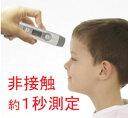 皮膚赤外線体温計 イージーテム 非接触体温計